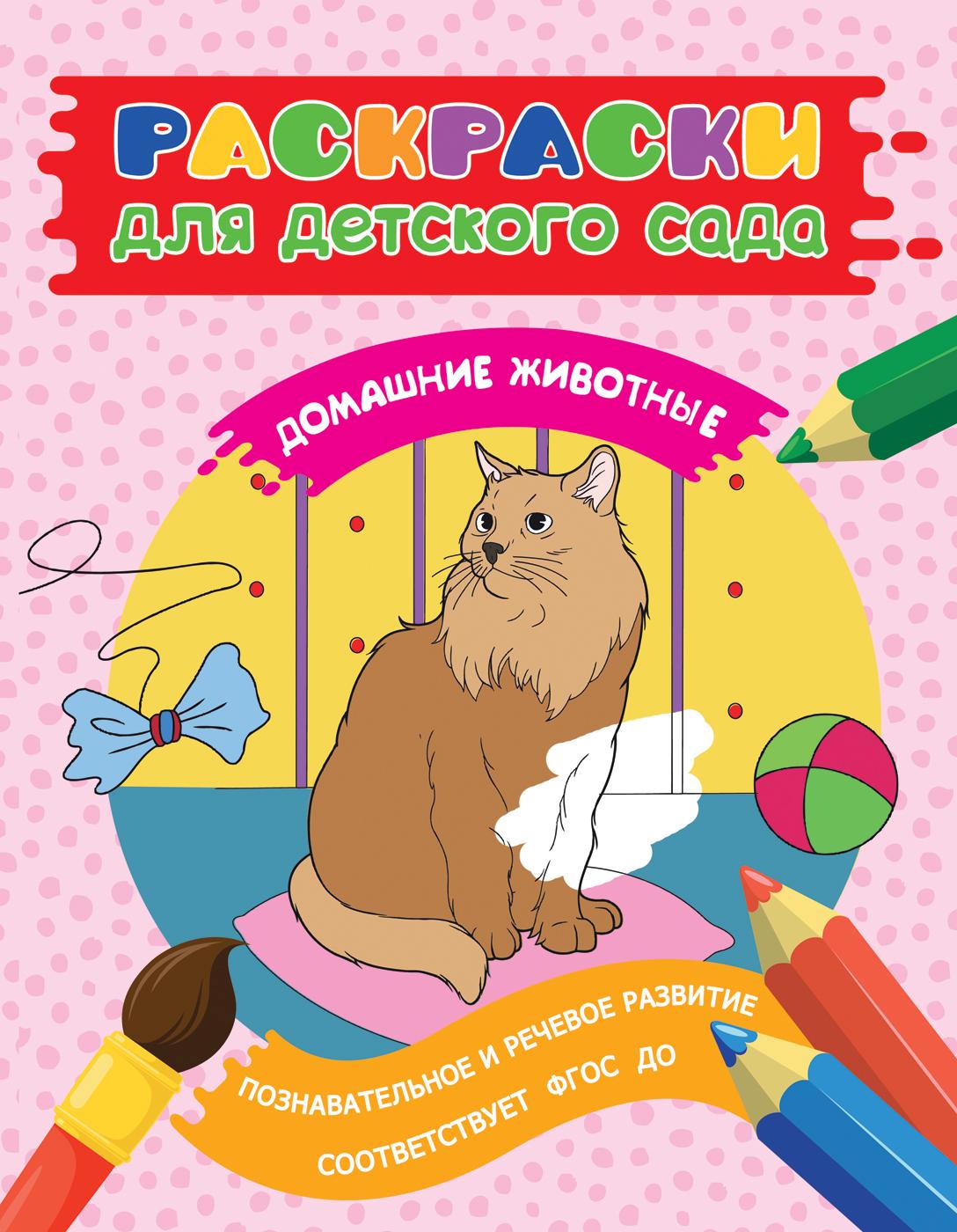 Елена Мазанова Раскраски для детского сада. Домашние животные