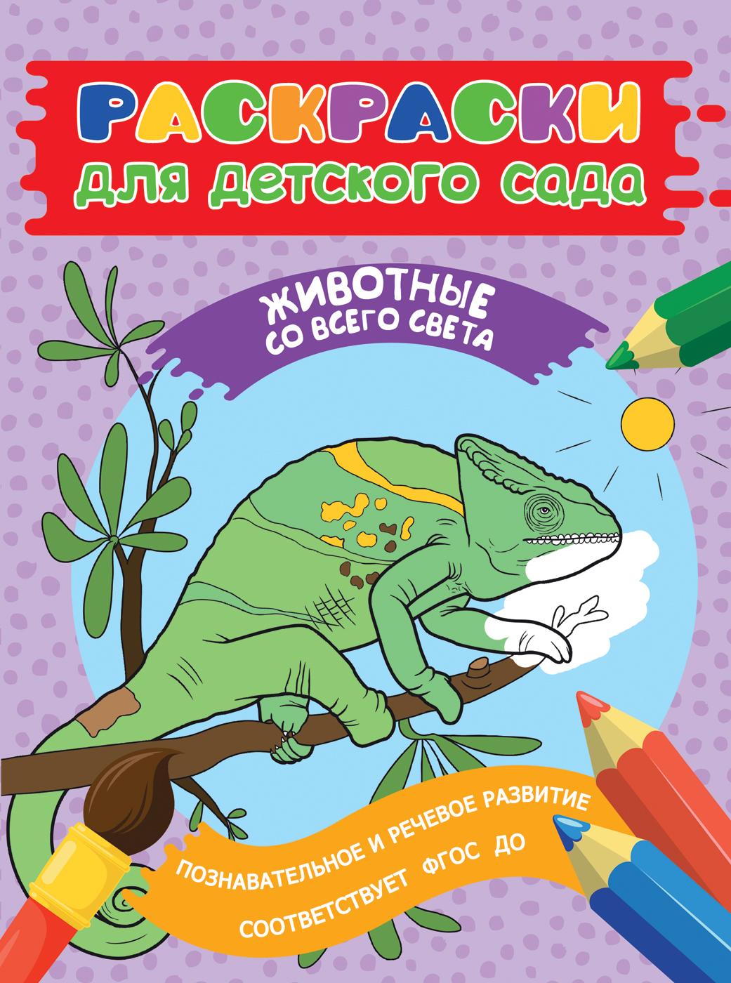 Елена Мазанова Раскраски для детского сада. Животные со всего света