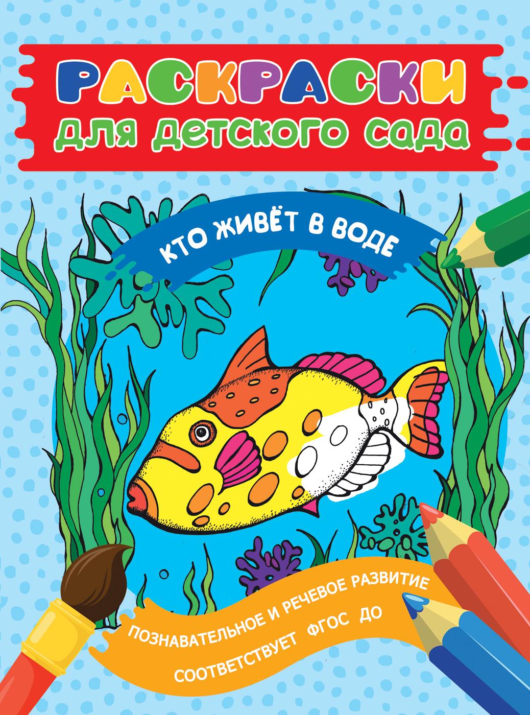 Елена Мазанова Раскраски для детского сада. Кто живет в воде