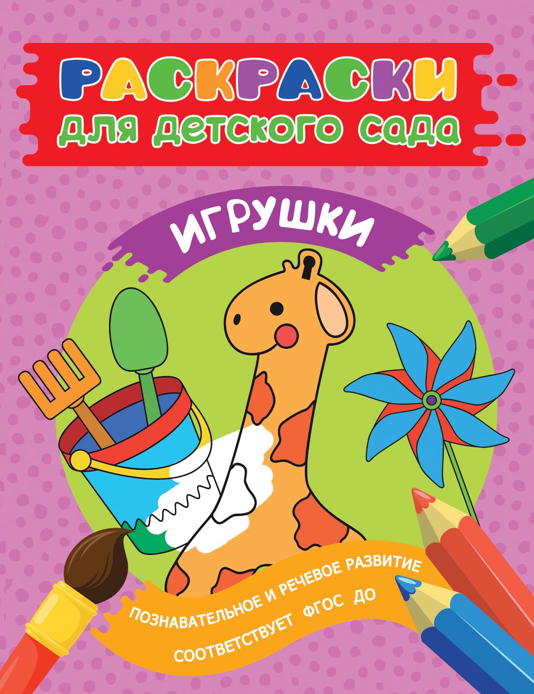 Купить Раскраски для детского сада. Игрушки