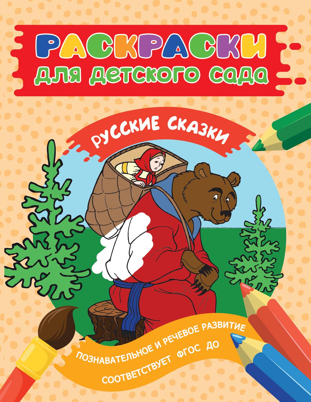 Раскраски для детского сада. Русские сказки
