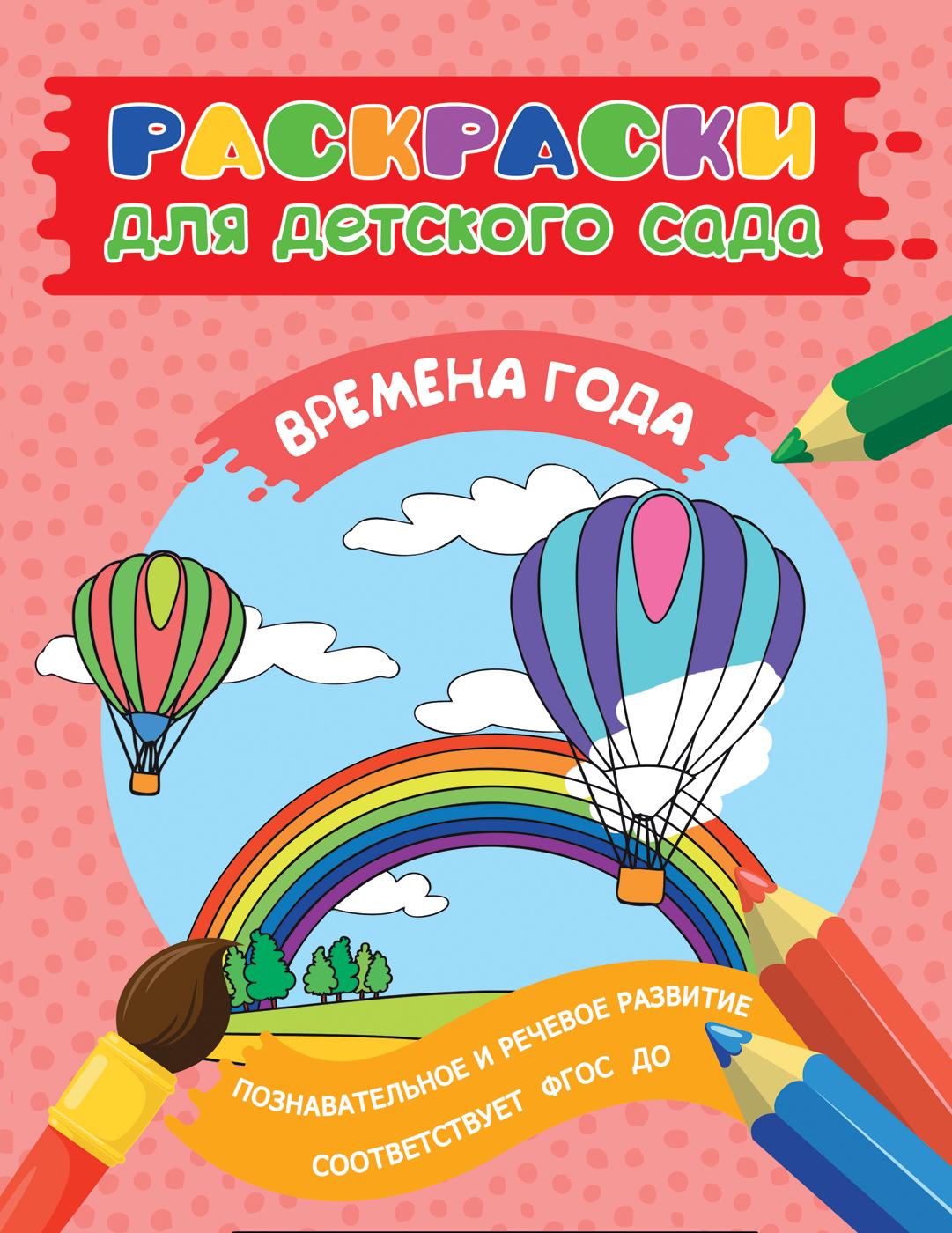 Елена Мазанова Раскраски для детского сада. Времена года елена костина душевный разговор