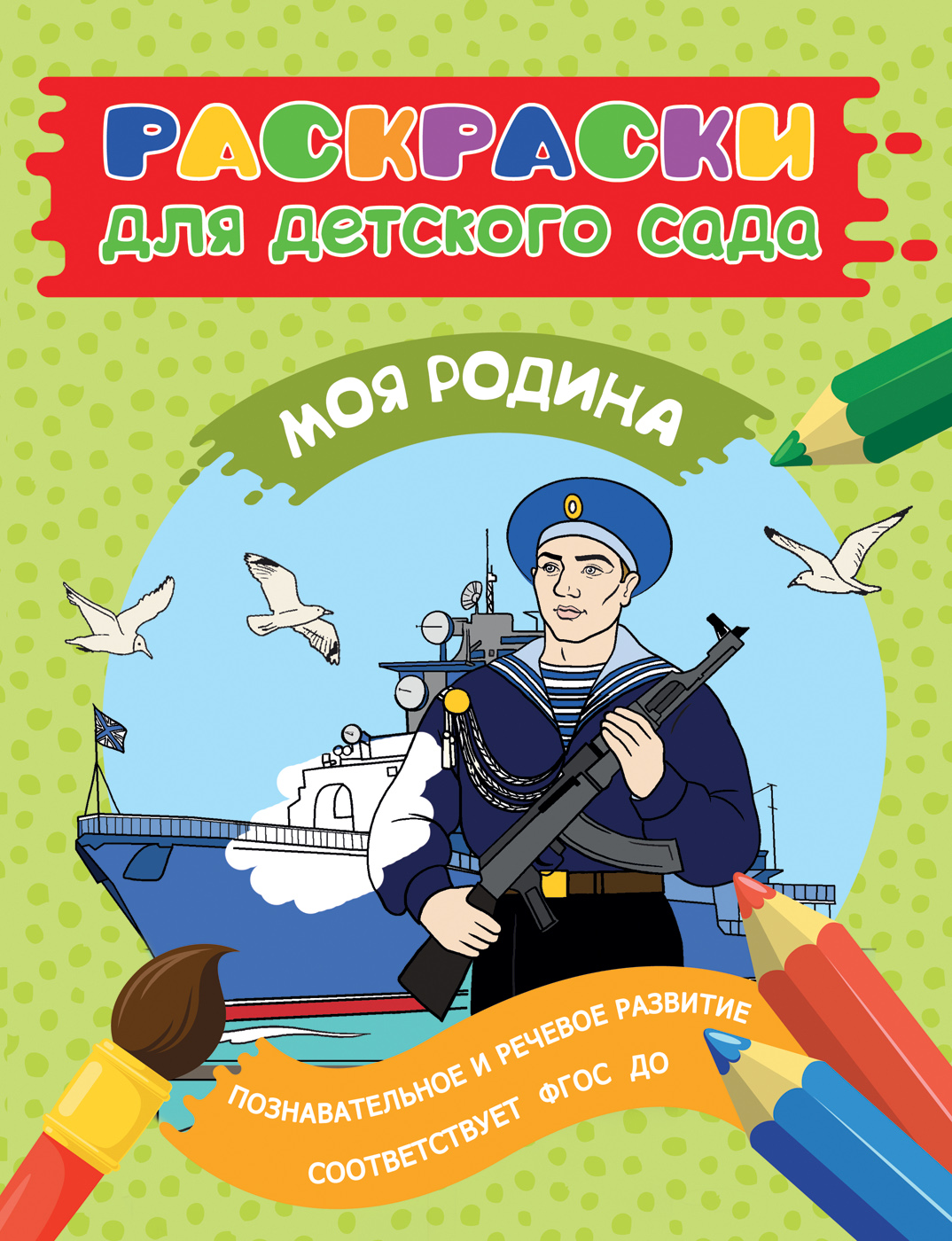 Елена Мазанова Раскраски для детского сада. Моя Родина