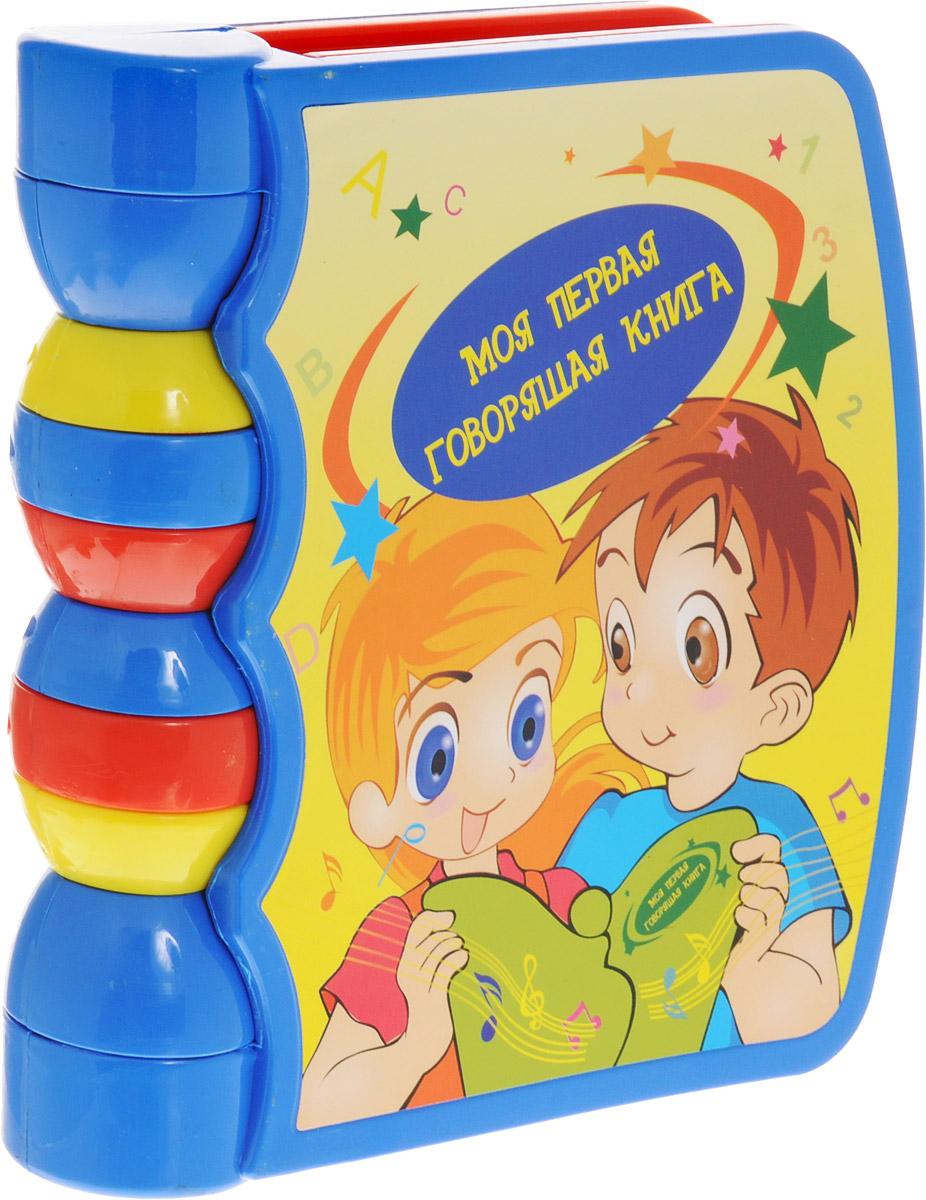 Mommy Love Развивающая игрушка Моя первая говорящая книга алексей никишин моя первая книга о животных