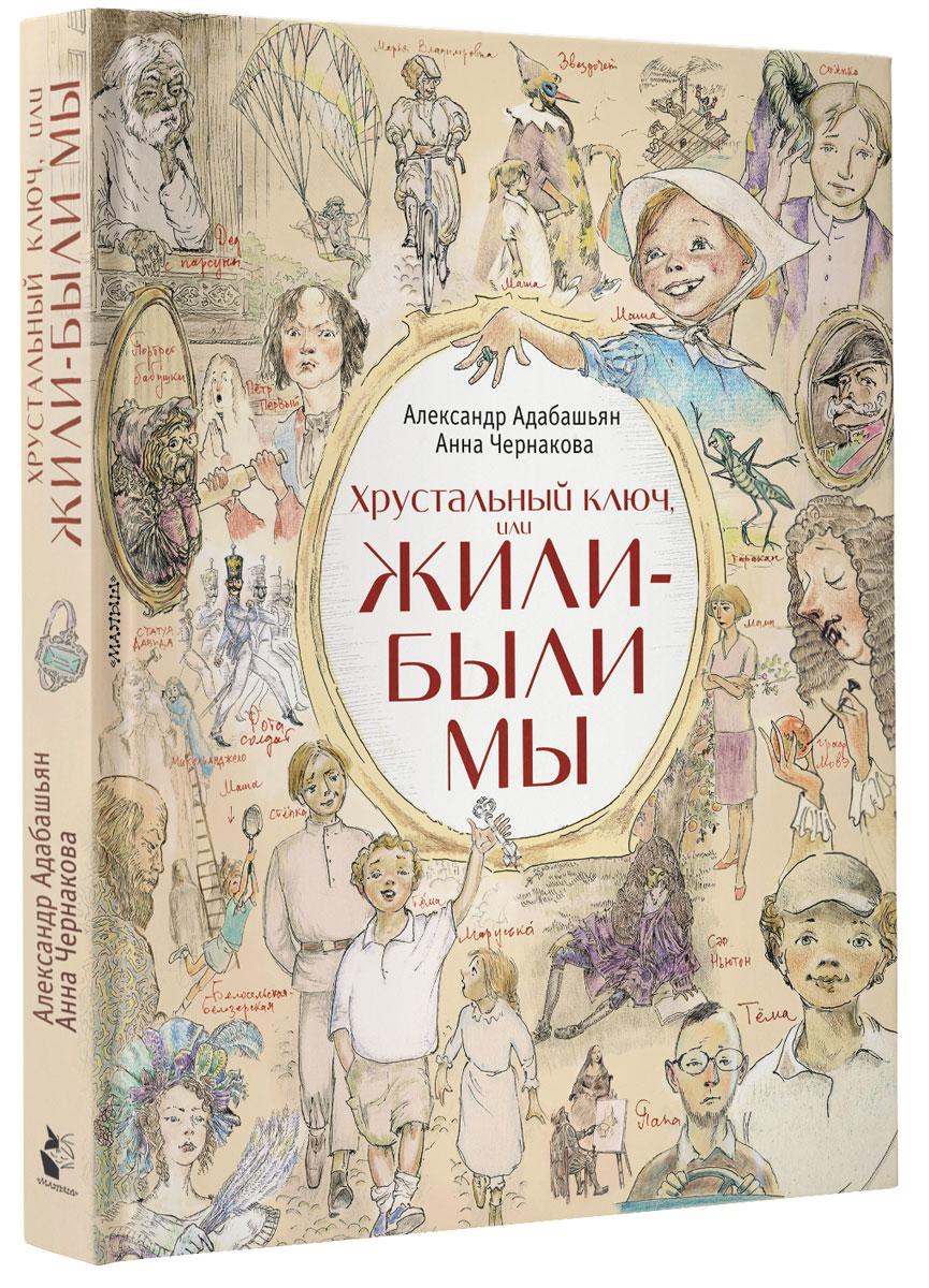 А. А. Адабашьян Хрустальный ключ, или Жили-были мы несколько дней из жизни обломова новосибирск
