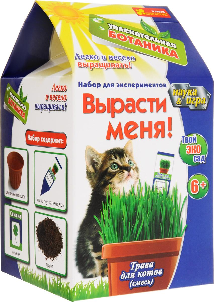 Ranok Набор для экспериментов Трава для кота