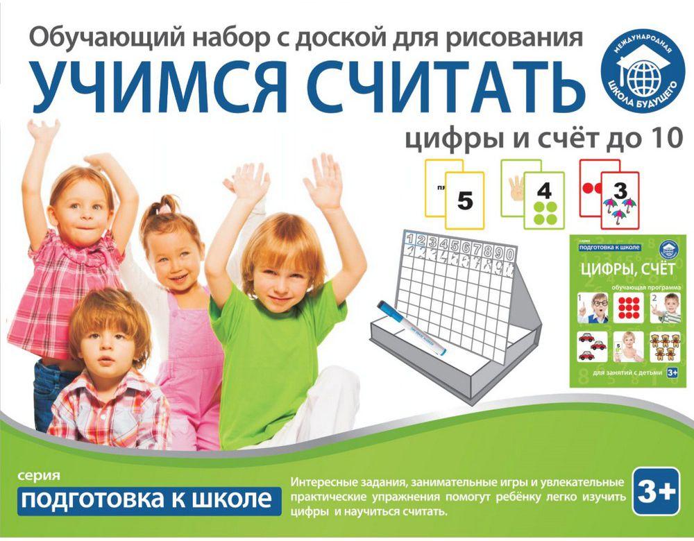 Школа будущего Обучающий набор Учимся считать обучающая книга школа будущего обучающий набор изучаем время часы и календарь 80205