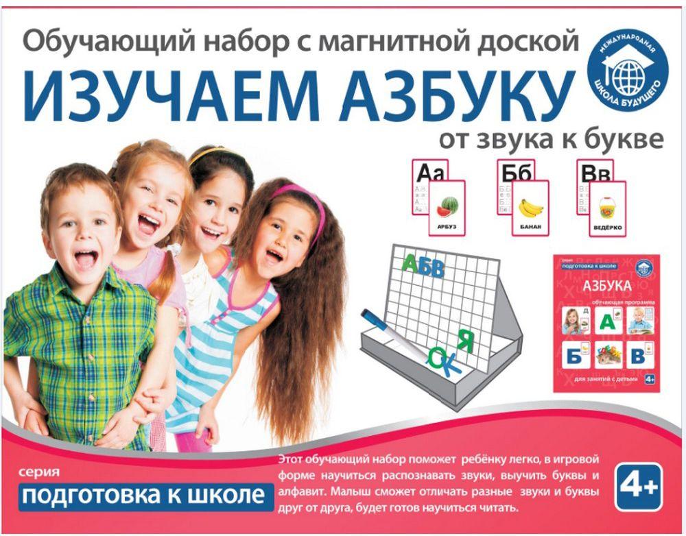 Школа будущего Обучающий набор Изучаем азбуку