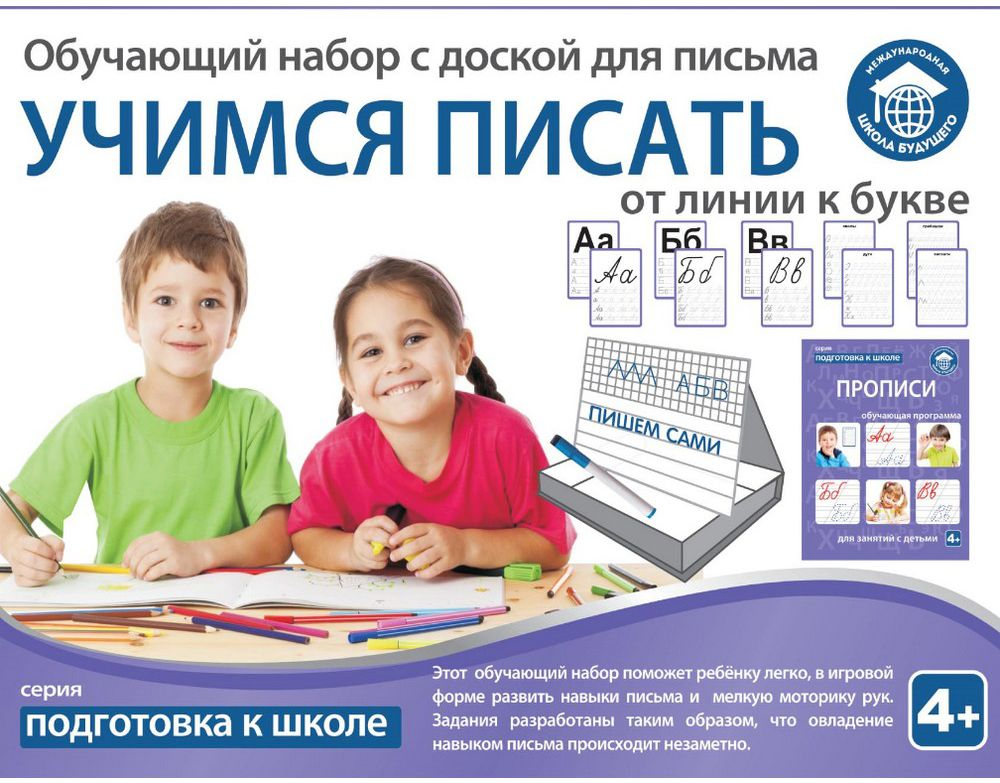 Школа будущего Обучающий набор Учимся писать обучающая книга школа будущего обучающий набор изучаем время часы и календарь 80205