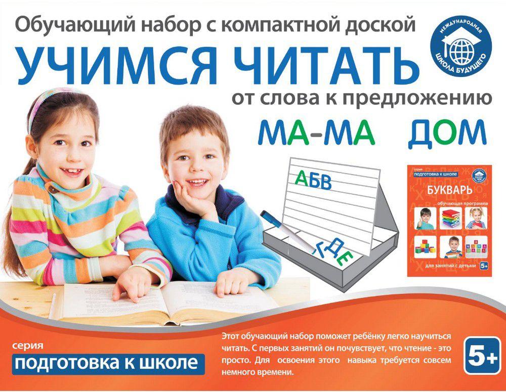 Школа будущего Обучающий набор Учимся читать