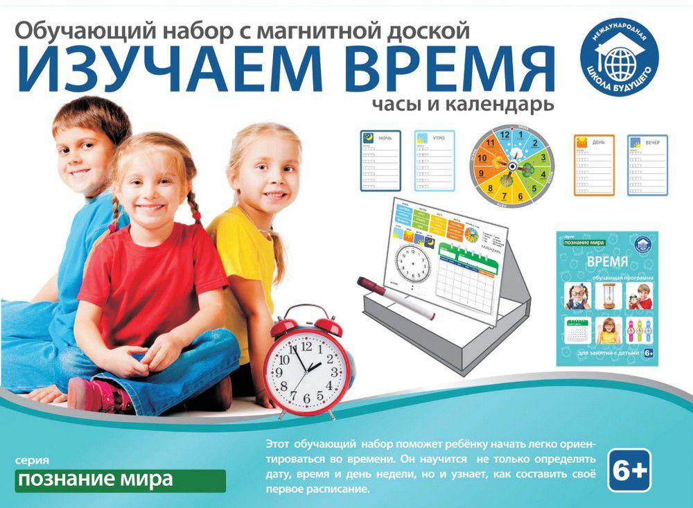 Школа будущего Обучающий набор Изучаем время обучающая книга школа будущего обучающий набор изучаем время часы и календарь 80205