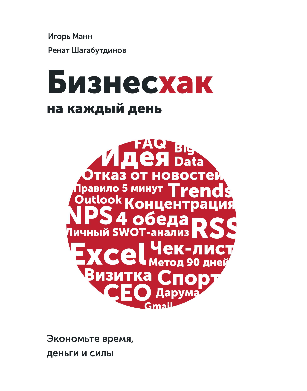Бизнесхак на каждый день, И. Б. Манн, Р. Шагабутдинов