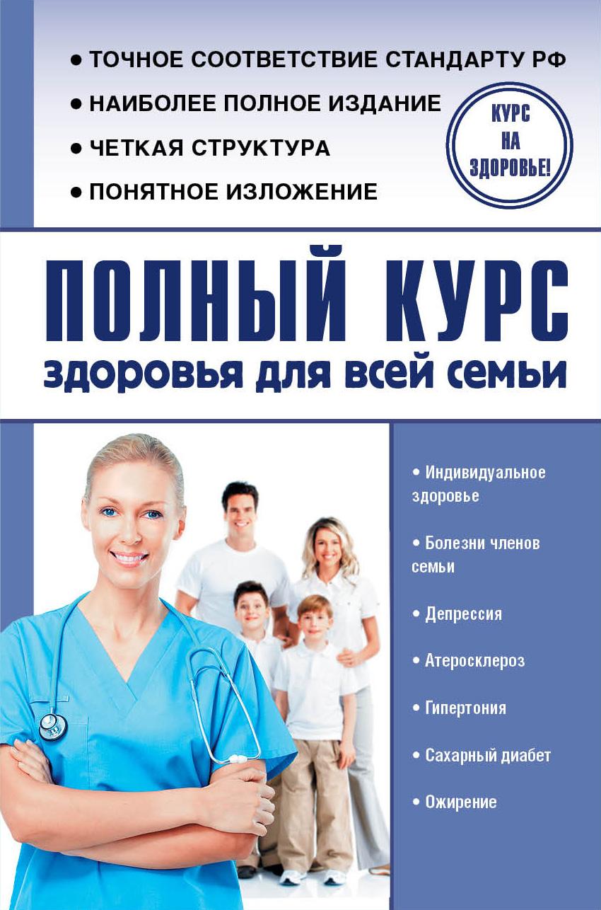 А. Н. Анваер Полный курс здоровья для всей семьи анваер а н полный курс здоровья для всей семьи