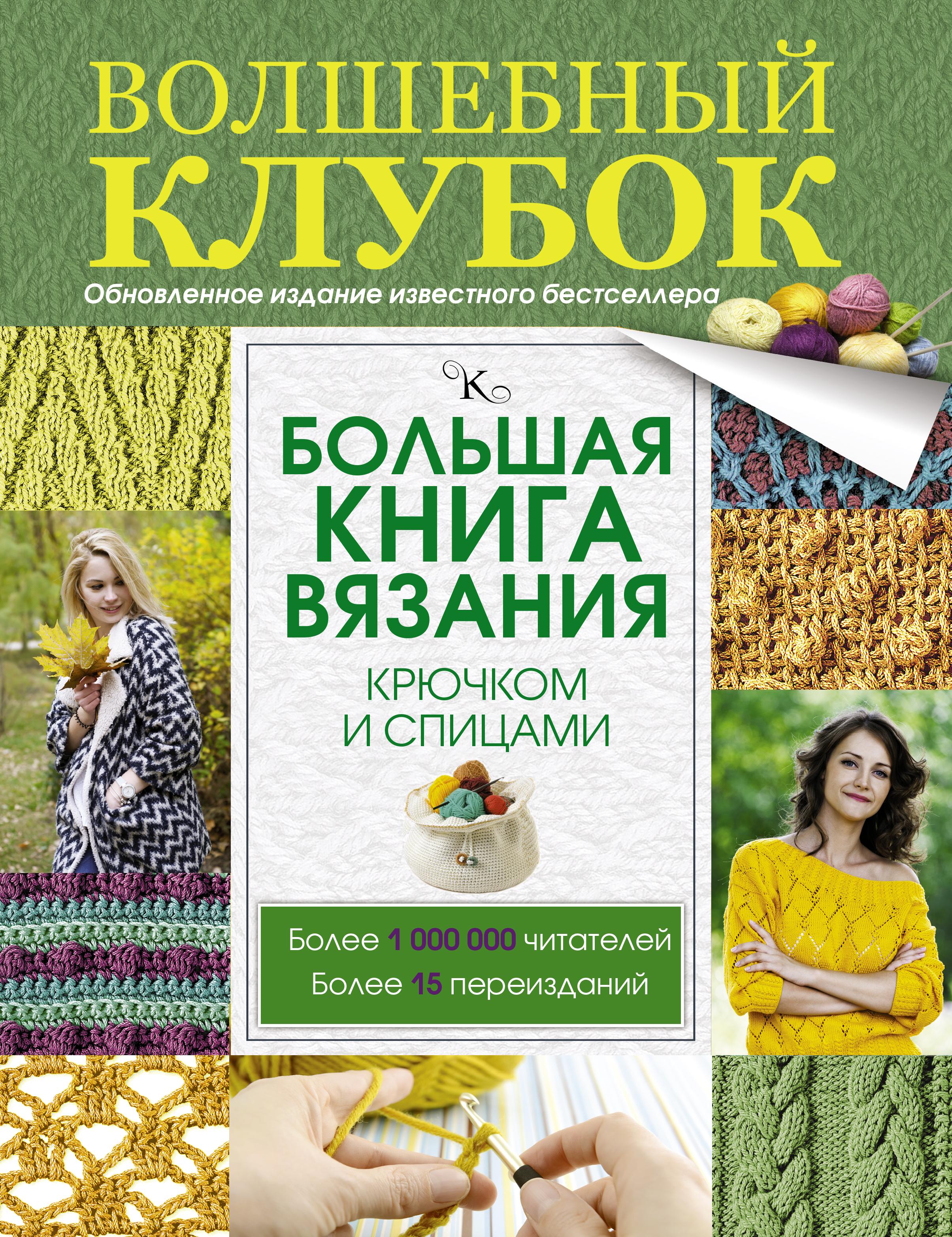 Т. В. Михайлова Большая книга вязания крючком и спицами