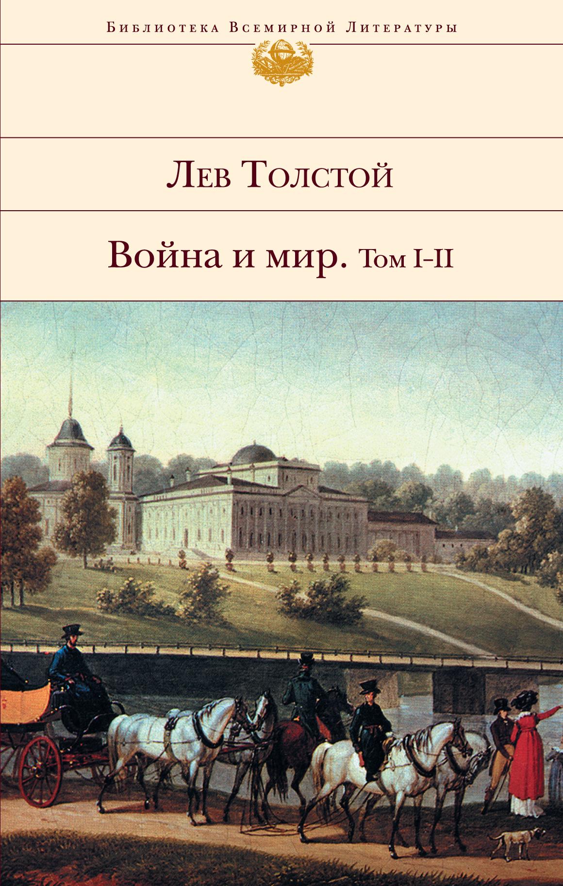 Лев Толстой Война и мир. Том 1-2 лев толстой война и мир тома 1 и 2 в сокращении