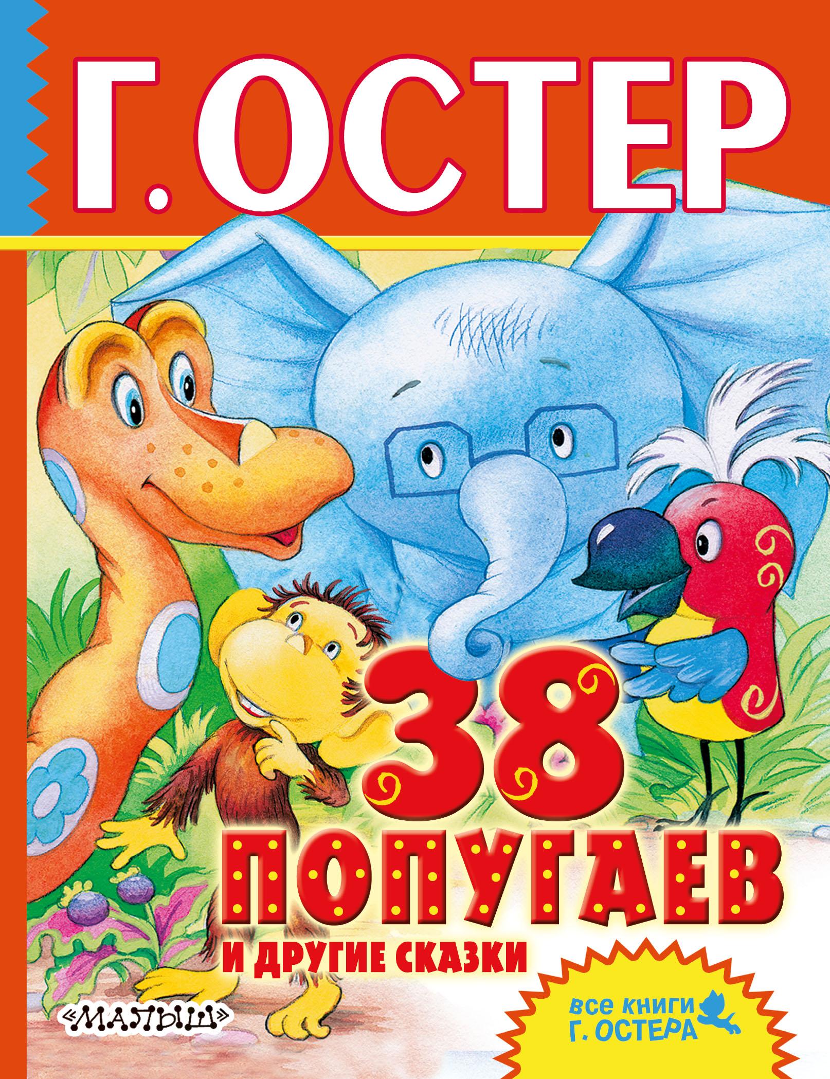 Остер Григорий Бенционович. 38 попугаев и другие сказки