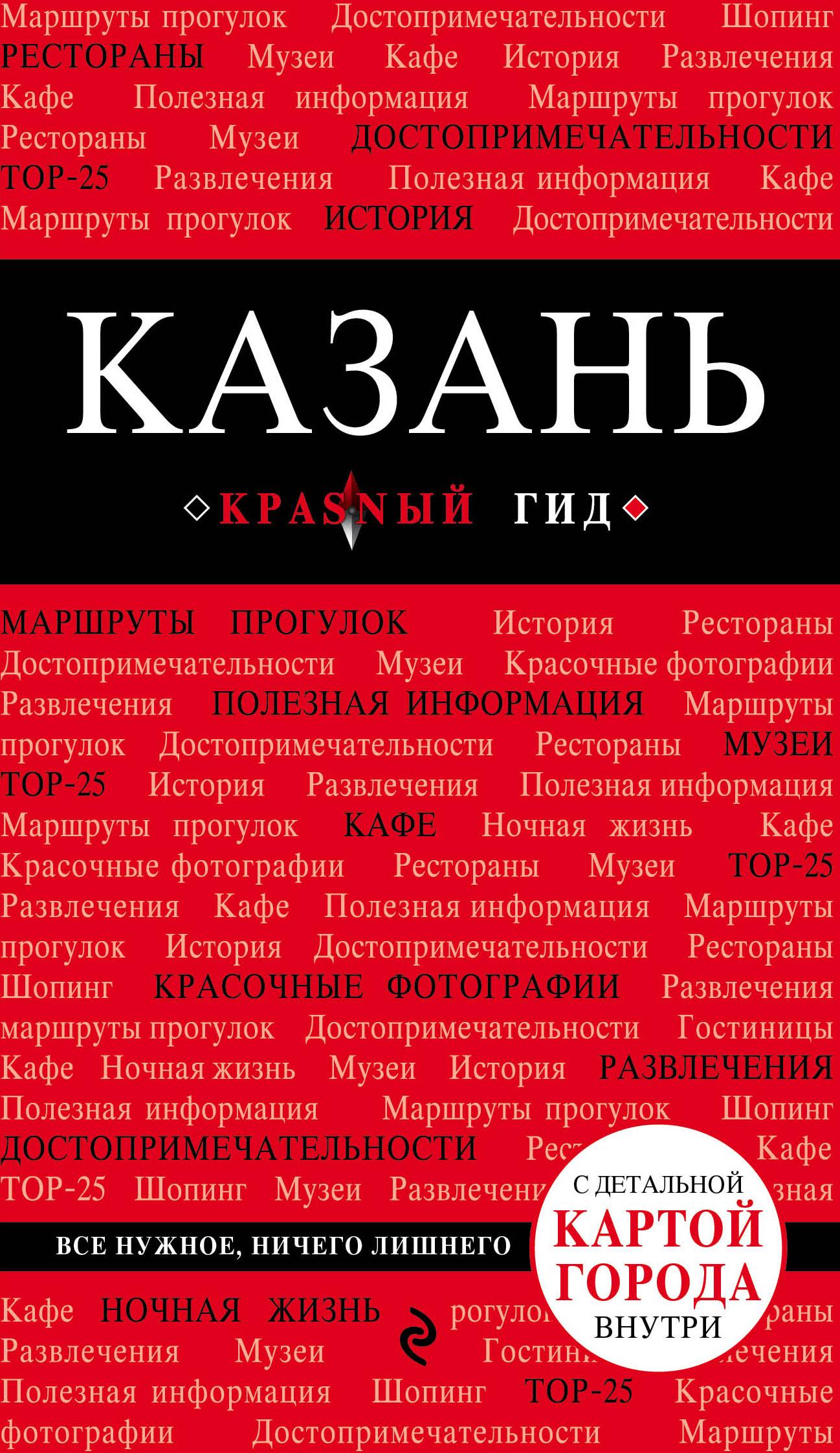 Казань. Путеводитель какой ноутбук toshiba лучше в казани