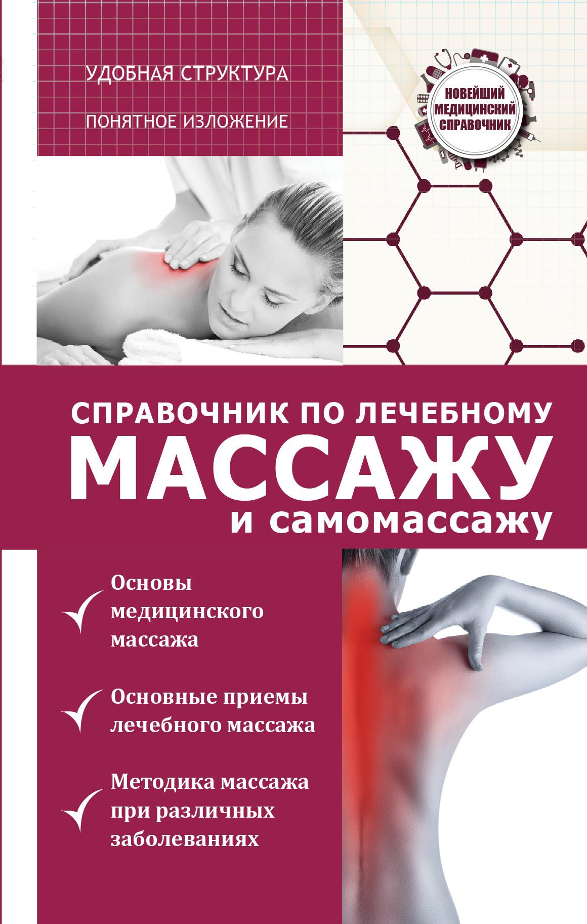 Справочник по лечебному массажу и самомассажу. От диагноза к лечению. В. А. Кортунов
