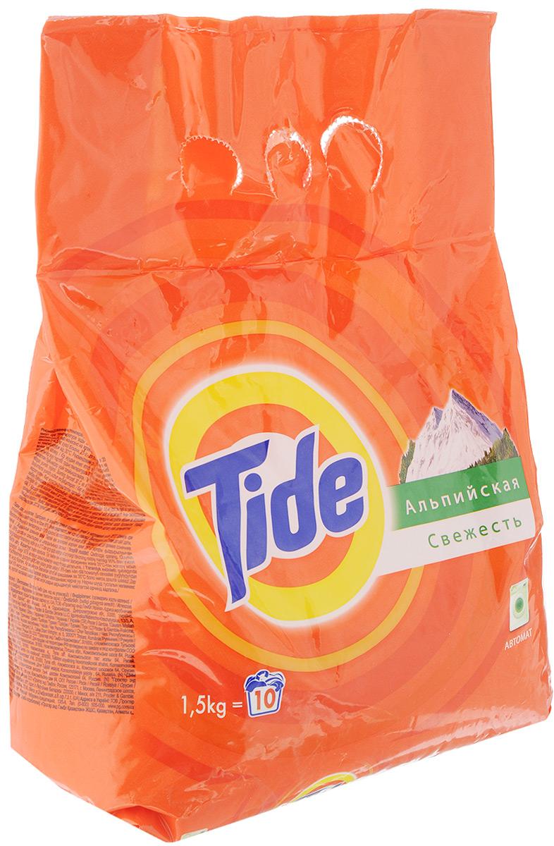 Стиральный порошок Tide Альпийская свежесть, автомат, 1,5 кг стиральный порошок сарма невская косметика 2400гр