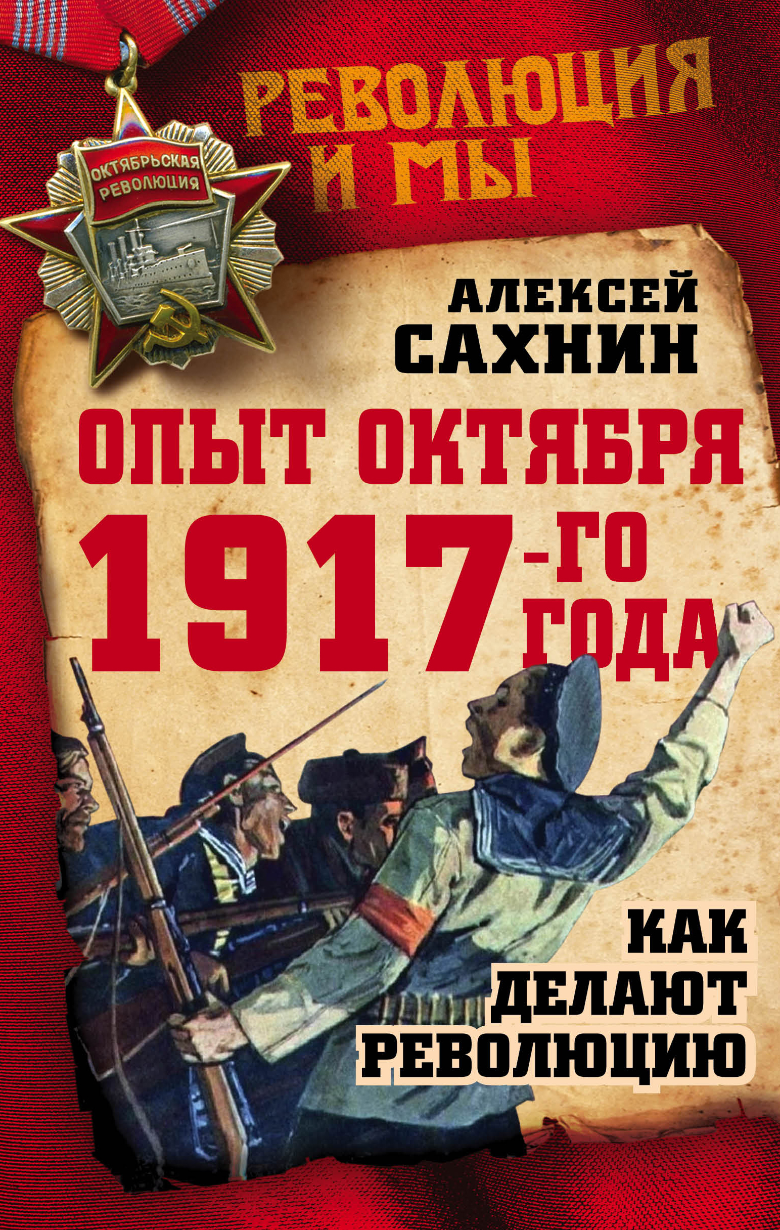 Алексей Сахнин Опыт Октября 1917-го года. Как делают революцию