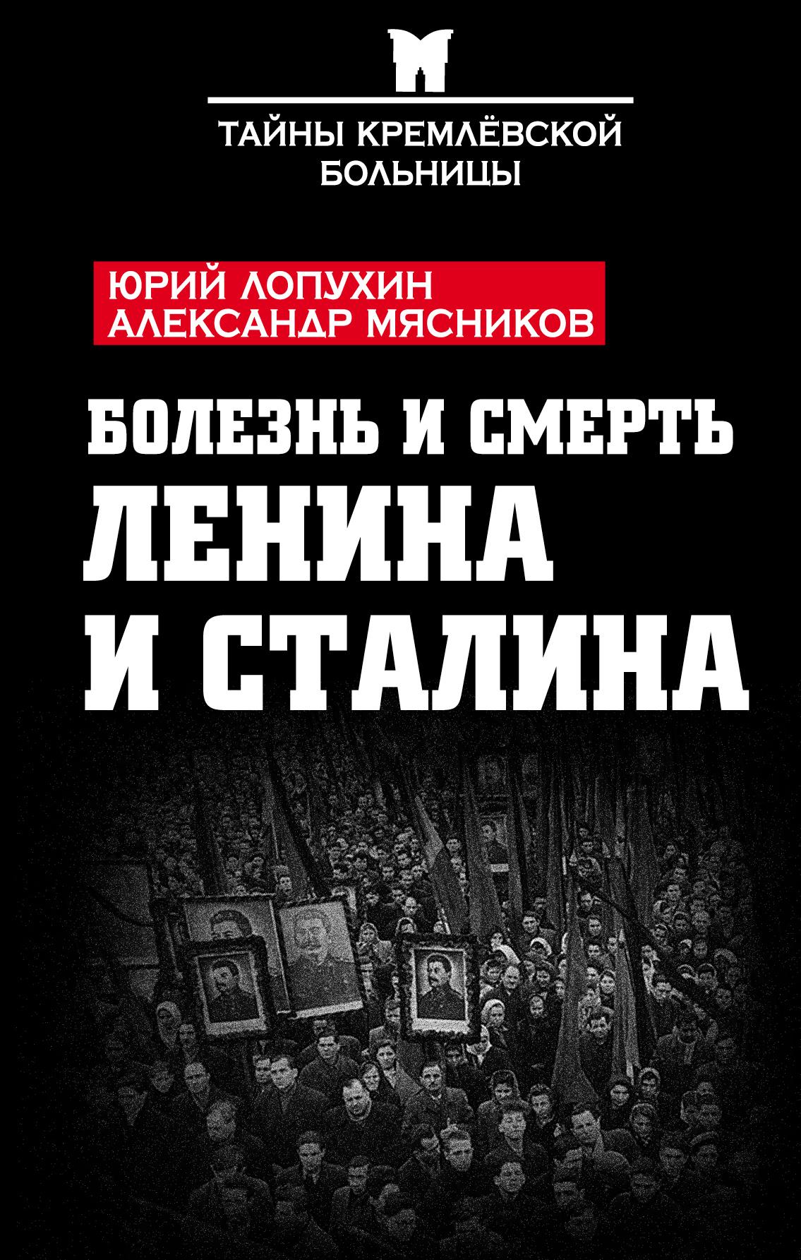 Лопухин Юрий Михайлович; Мясников Александр Леонидович Болезнь и смерть Ленина и Сталина
