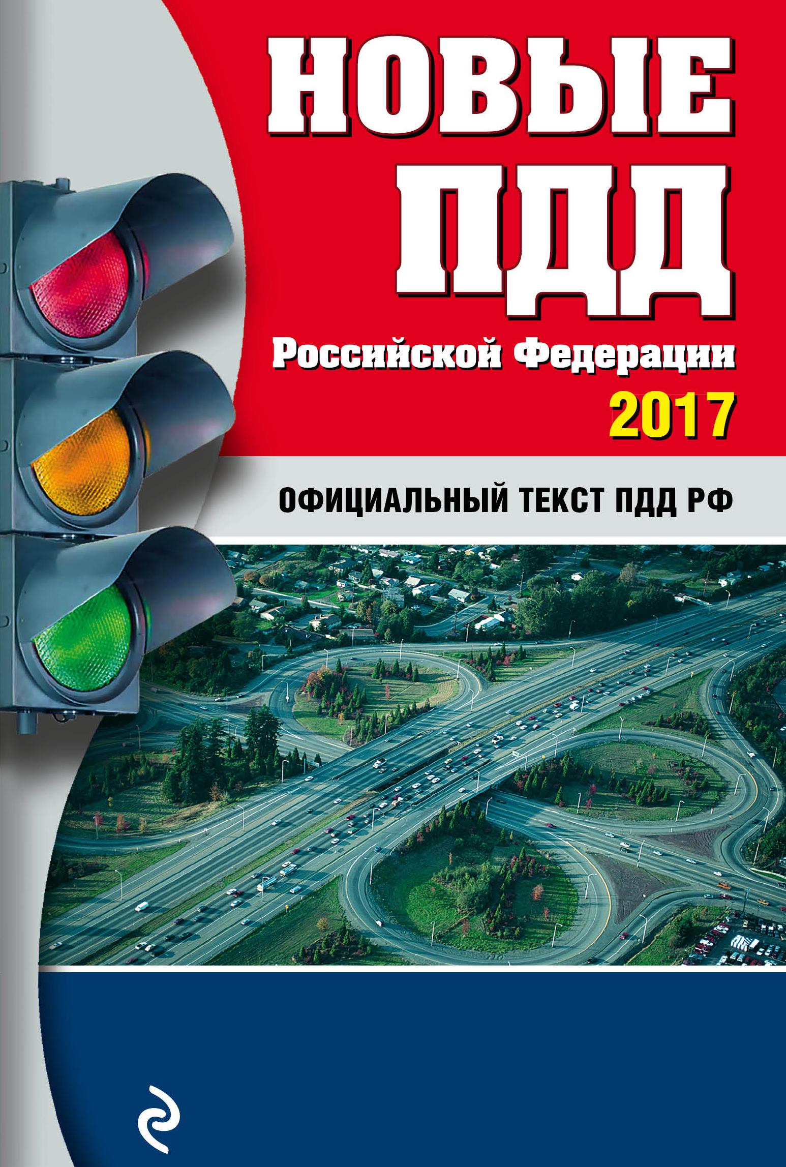 Новые ПДД Российской Федерации 2017