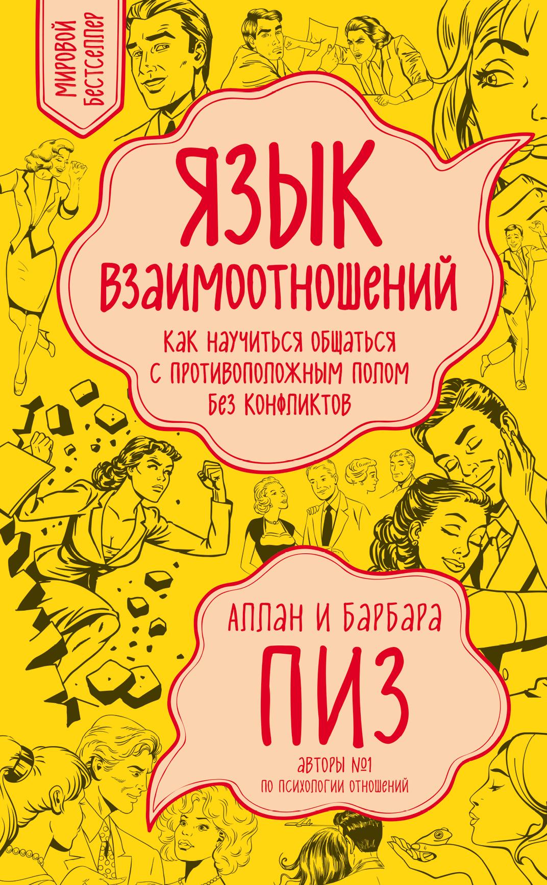 Обложка книги Язык взаимоотношений