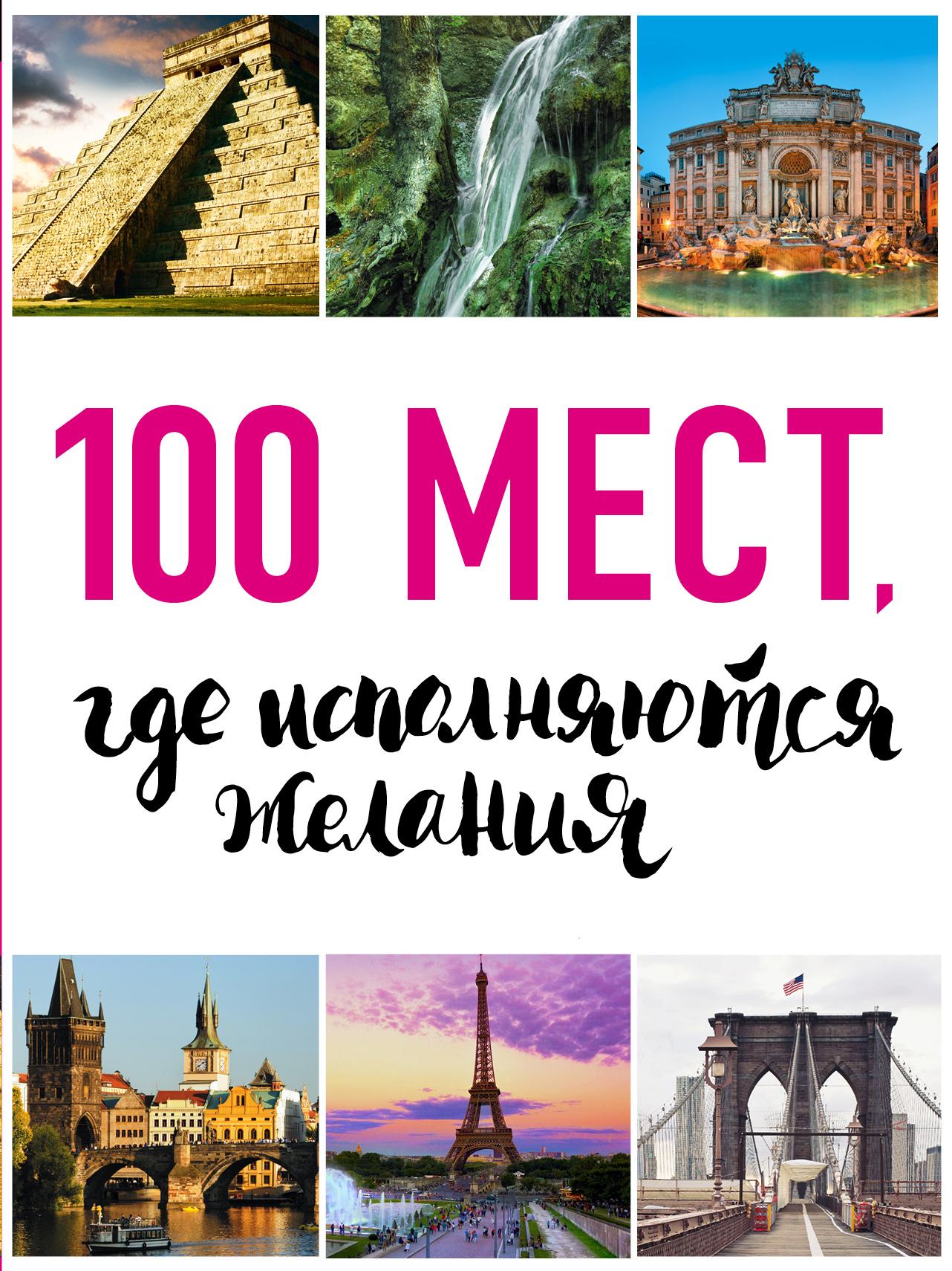 М. Сидорова 100 мест, где исполняются желания. 2- изд. (нов. оф. серии)