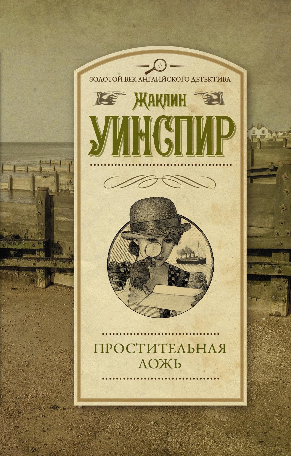 купить Жаклин Уинспир Простительная ложь по цене 117 рублей