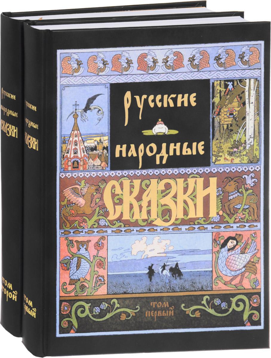 Русские народные сказки. В 2 томах (комплект) макеева афанасьев александр волк и коза