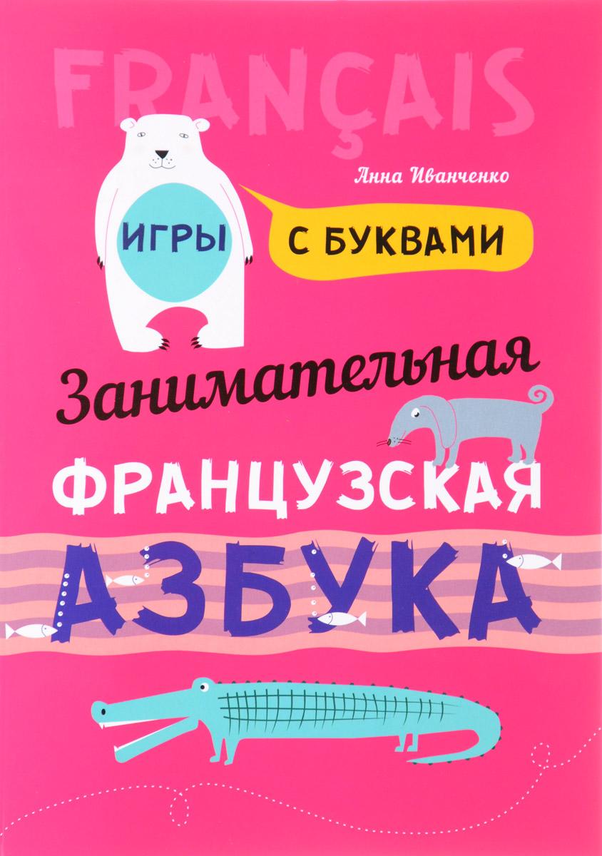 9785992511659 - Анна Иванченко: Занимательная французская азбука. Игры с буквами - Book
