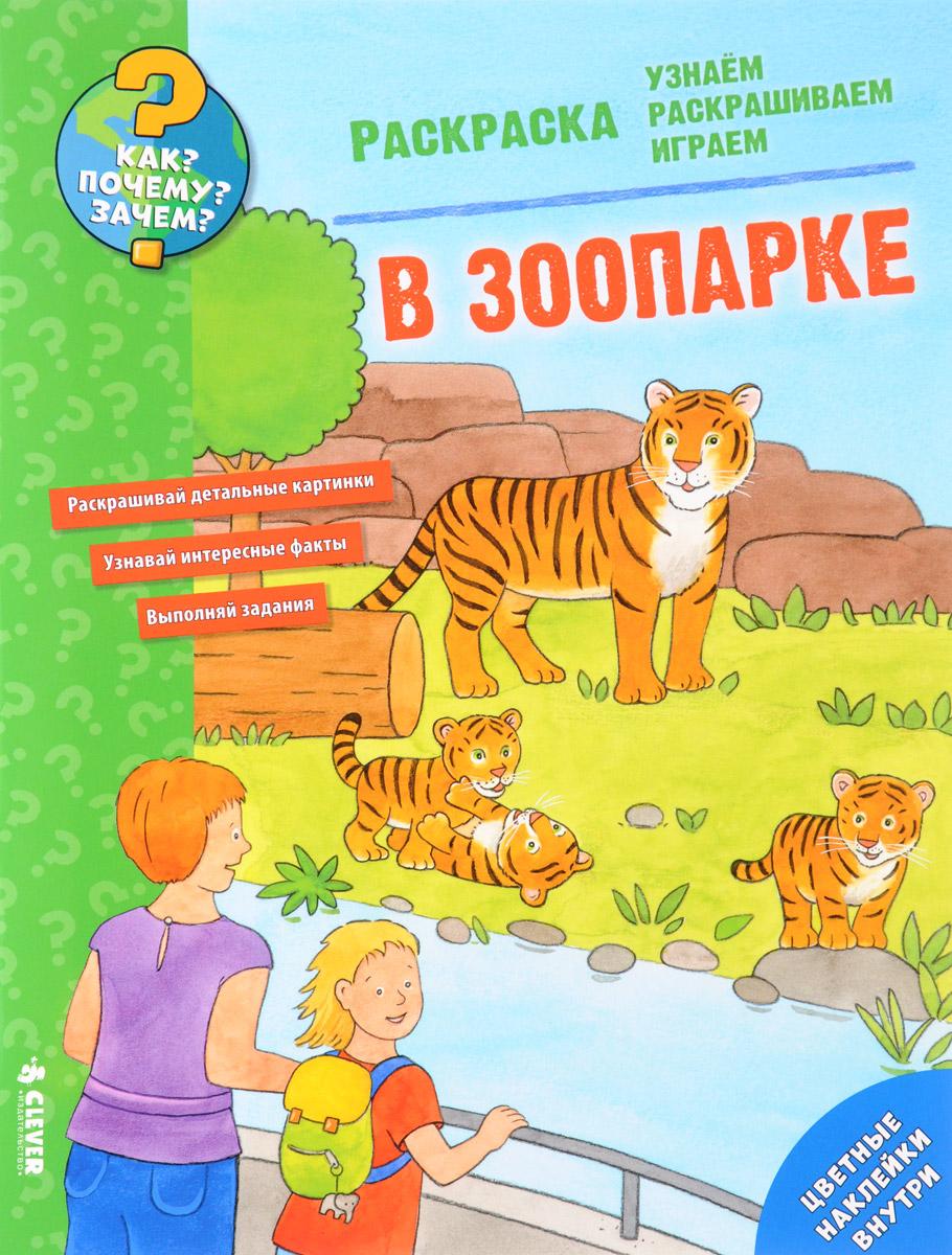 В зоопарке. Раскраска тихонов а животные в зоопарке