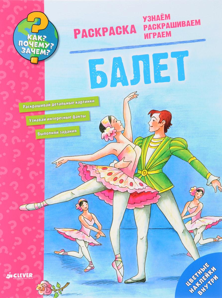 Балет. Раскраска годар д большая книга о балете все на пуанты
