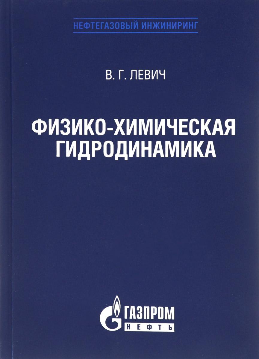 В. Г. Левич Физико-химическая гидродинамика касьянова г ю трудовой договор 7 е изд перераб и доп