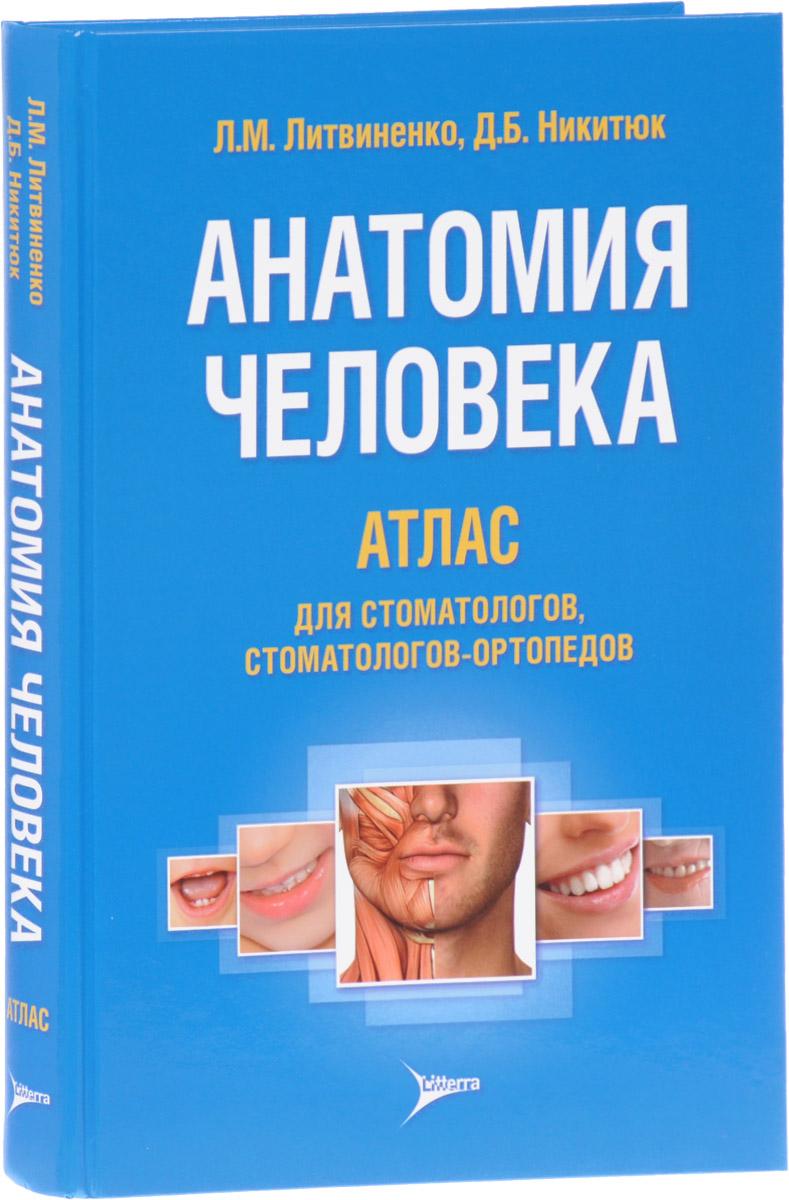 Анатомия человека. Атлас для стоматологов, стоматологов-ортопедов. Учебное пособие