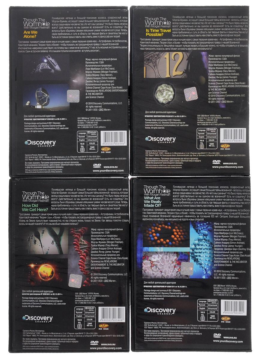 Discovery: Сквозь пространство и время с Морганом Фрименом.  Часть 2 (4 DVD) DVDМагия
