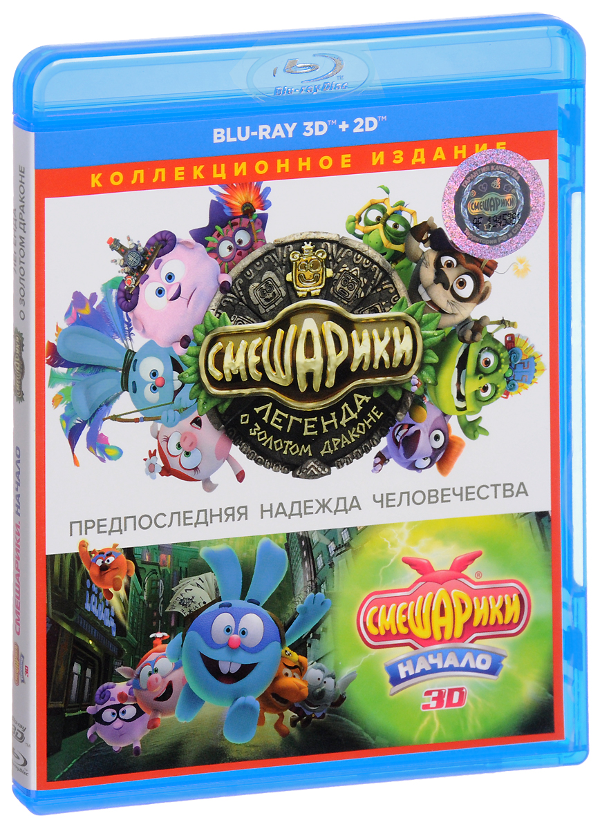Смешарики. Коллекционное издание: Предпоследняя надежда человечества 3D (2 Blu-ray) видеодиски reanimedia берсерк золотой век фильм 2 битва за долдрей коллекционное издание