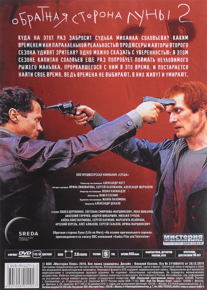 Обратная сторона Луны 2 (2 DVD) Продюсерский центр «Среда»