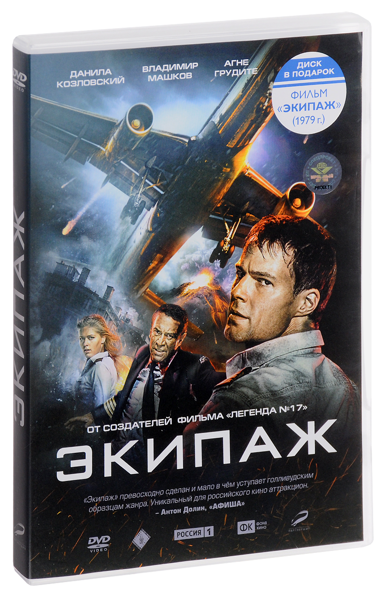 Экипаж / Экипаж (1979) (2 DVD) нд плэй лучшие игры split second pc dvd jewel