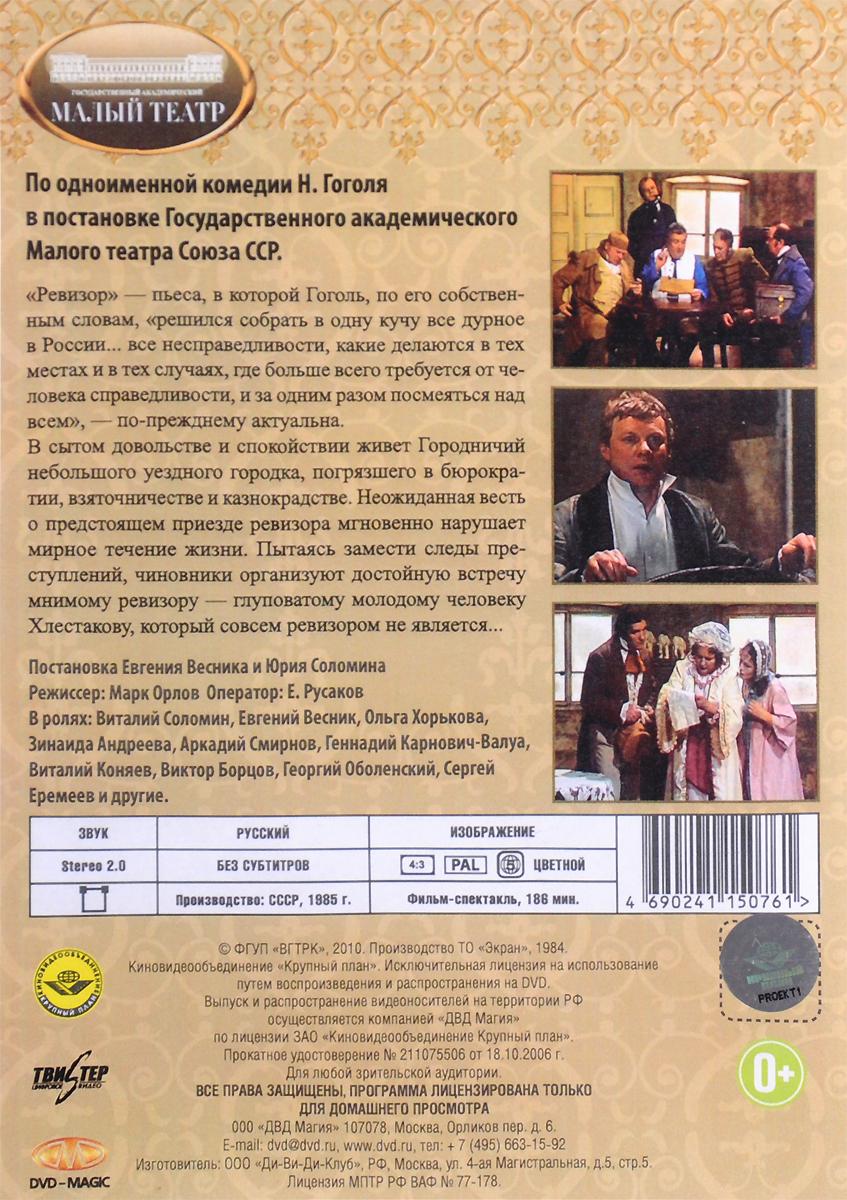 Ревизор Гостелерадио,Гостелерадиофонд РФ