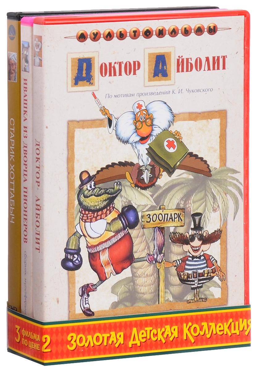 3=2 Золотая детская коллекция: Доктор Айболит / Старик Хоттабыч / Ивашка из дворца пионеров (3 DVD)