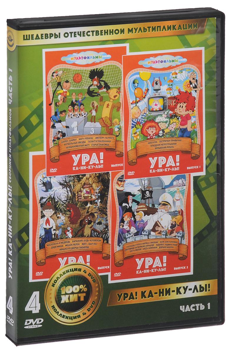 4в1 Шедевры отечественной мультипликации: Ура! Ка-ни-ку-лы! (4 DVD) видеодиски матрица д шедевры отечественной мультипликации сб м ф часть 3 10dvd