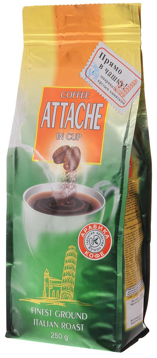 Attache Итальянская обжарка кофе молотый для заваривания в чашке, 250 г4600946001732Кофе Attache Итальянская обжарка - это кофе сильной степени обжарки и сверхтонкого помола, идеально для заваривания прямо в чашке в течение двух минут. Отборные зерна Арабики насыщают кофе интенсивным букетом пряных ароматов. Приготовленный маслянистый напиток обладает высокой плотностью, умеренной терпкостью и дымным привкусом с тонизирующим эффектом. Кофе бережно обжарен в кипящем слое воздуха.Кофе Attache наполнит вас желанным и знакомым удовольствием путешествия по любимым уголкам Европы.Кофе: мифы и факты. Статья OZON Гид