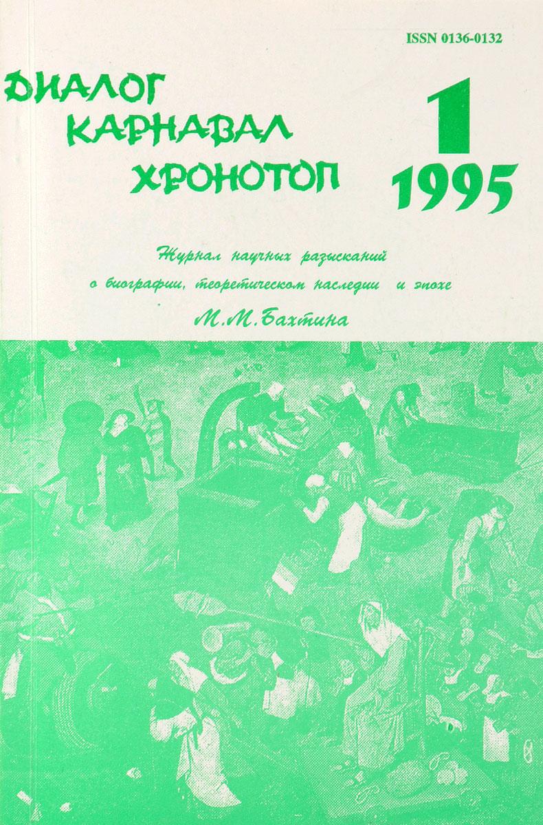 Диалог. Карнавал. Хронотоп, №1(10), 1995