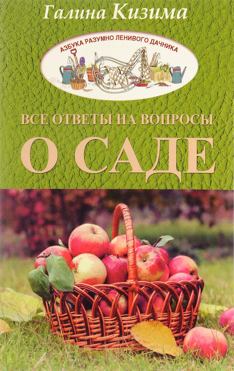 Галина Кизима Все ответы на вопросы о саде бамбук стволы в иркутске