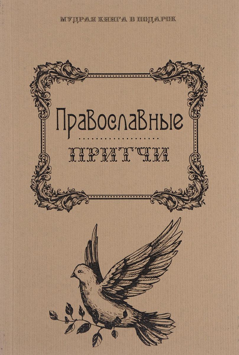Православные притчи ханкук фрикса на ладу гранту