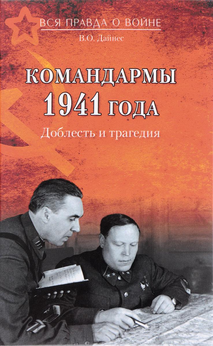 В. О. Дайнес Командармы 1941 года. Доблесть и трагедия стихи и песни о войне 1941 1945 эксмо