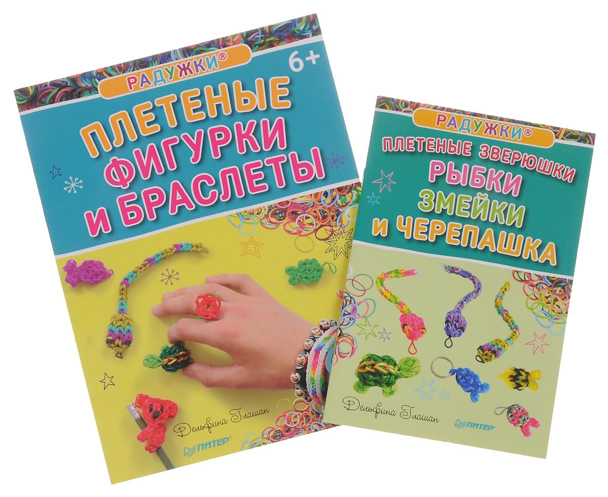 Радужки. Плетеные фигурки и браслеты. Плетеные зверюшки. Рыбки, змейки и черепашка (комплект)