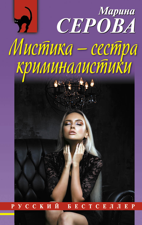 Марина Серова Мистика - сестра криминалистики двойной просчет