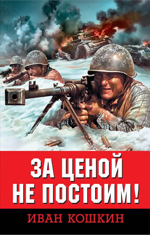 Иван Кошкин За ценой не постоим!